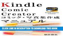 [PDF] Kindle Comic Creator comic and photograph collection creation manual (Japanese Edition) Full