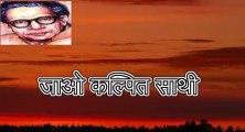 जाओ कल्पित साथी (हरिवंश राय बच्चन) Harivansh Rai Bachchan