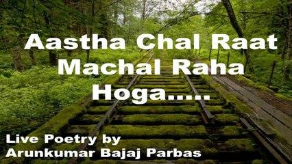Aastha Chal |  Live Poetry | Arunkumar Bajaj Parbas