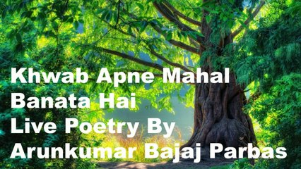 Khwab Apne Mahal |  Live Poetry | Arunkumar Bajaj Parbas