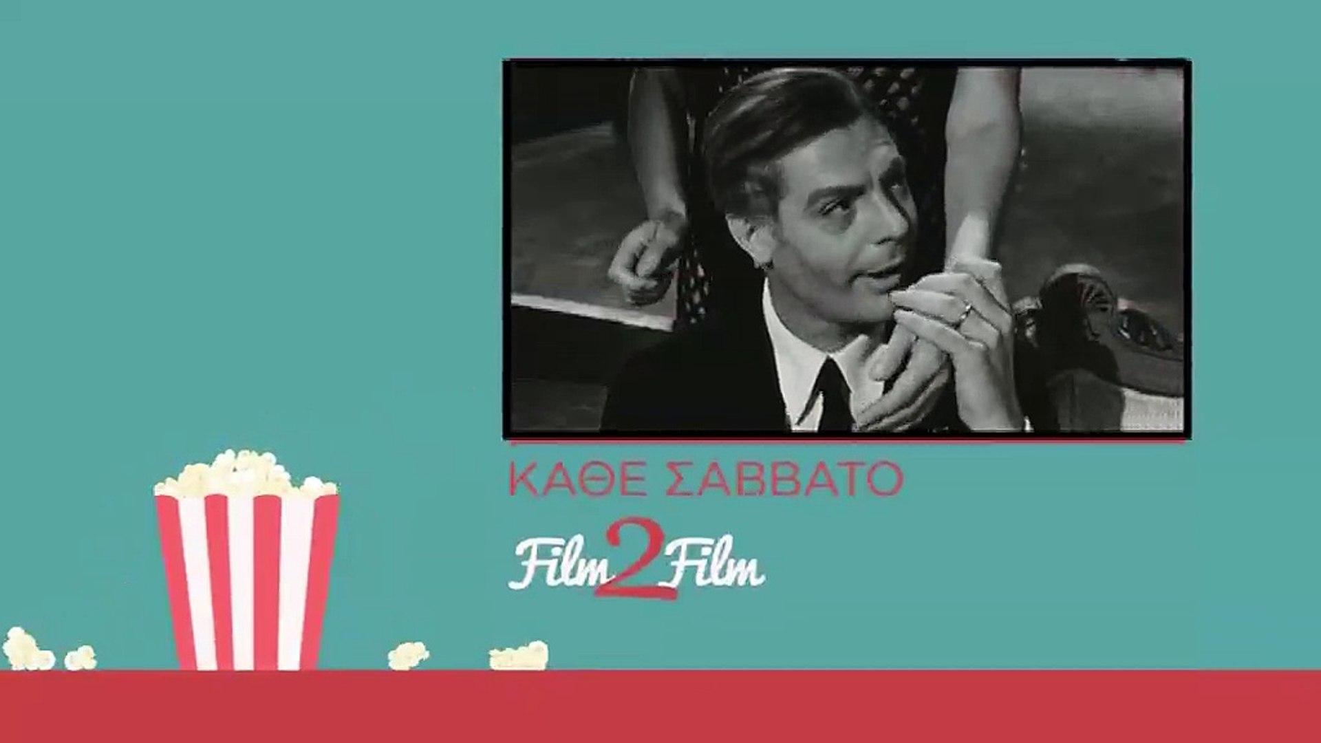 Trailer cinema film 2 film