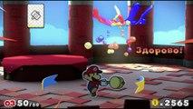 Paper Mario Color Splash {Wii U} прохождение часть 16 на русском