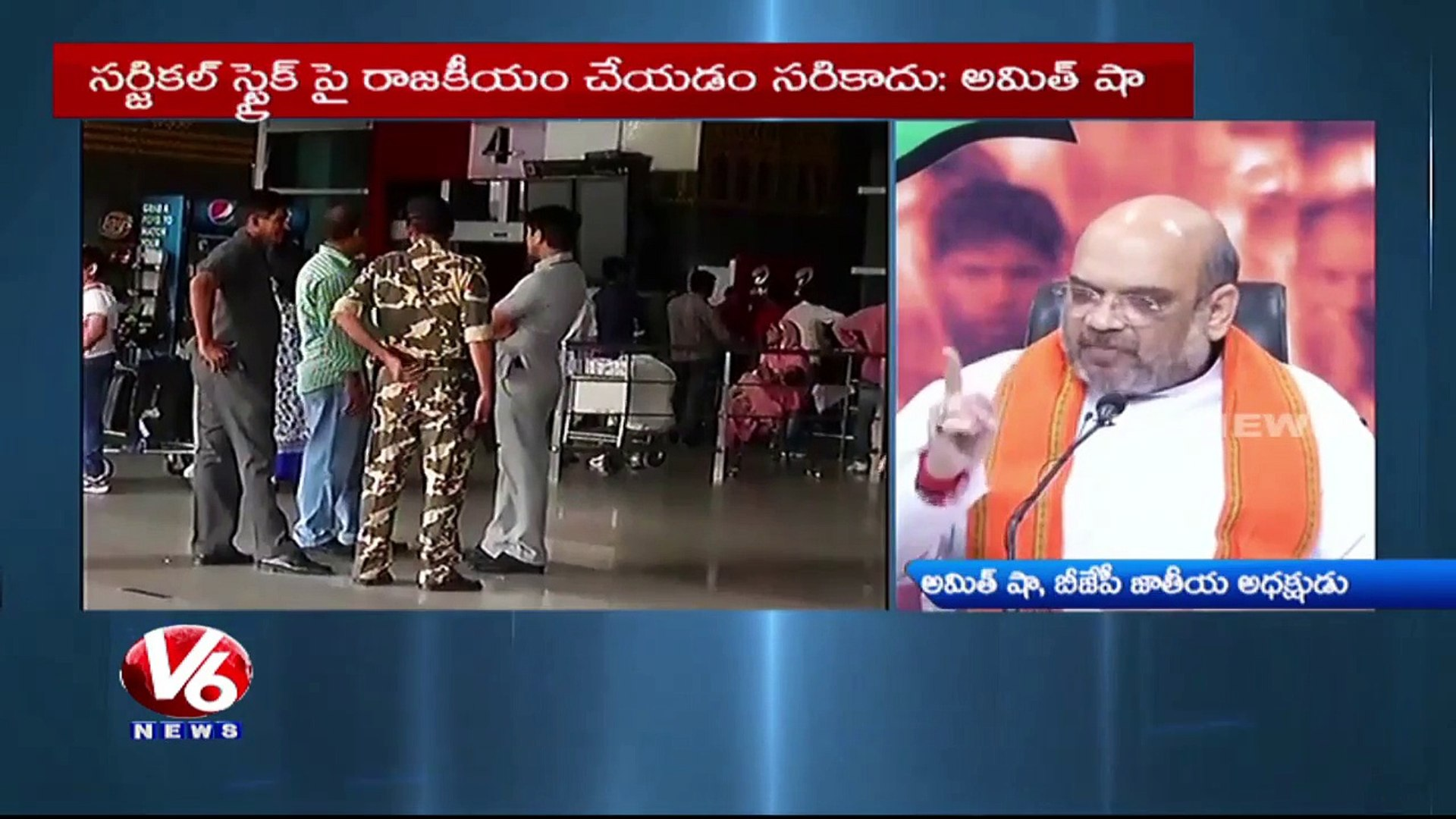 Amit Shah Condemns Politics Over Indian Army's Surgical Strikes | V6 News