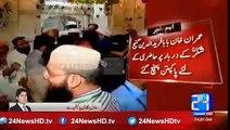 Imran Khan arrives for prayer at Baba Fareed Ganj Shakkar's urs ceremony