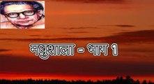 मधुशाला - भाग 1 (हरिवंश राय बच्चन) Harivansh Rai Bachchan