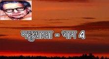 मधुशाला - भाग 4 (हरिवंश राय बच्चन) Harivansh Rai Bachchan
