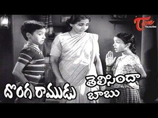 Old Golden Hit Songs | Donga Ramudu | Telugu Old Classic Hit Songs | ANR, Savitri | #OldTeluguSongs