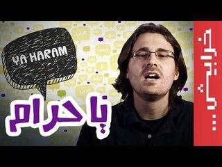 Ex in the city: Ya Haram