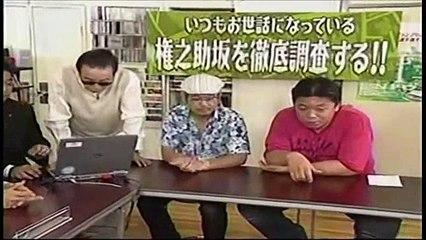 2007.06.05「 いつもお世話になっている権之助坂を徹底調査する!! 」