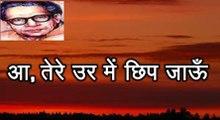 आ, तेरे उर में छिप जाऊँ (हरिवंश राय बच्चन) Harivansh Rai Bachchan