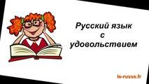 Proverbes russes 01 - avec sous-titres français - La langue russe avec plaisir - Proverbes sur l'apprentissage