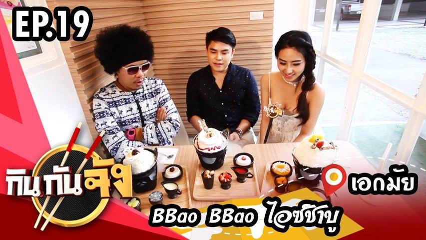 กินกันจัง Kinkanjung   BBao BBao ไอซ์ชาบู เอกมัย EP.19 (ชมพู่ FHM 2013)
