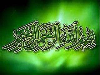 Ya Wahabo In Arabic