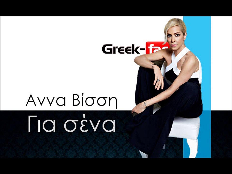 ANNA BYSSH