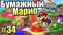 Paper Mario Color Splash {Wii U} часть 34 — Блуждание в Темноте
