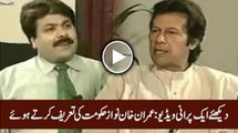 Blast From The Past: Imran Khan Praising Nawaz Govt & Criticizing Benazir Bhutto