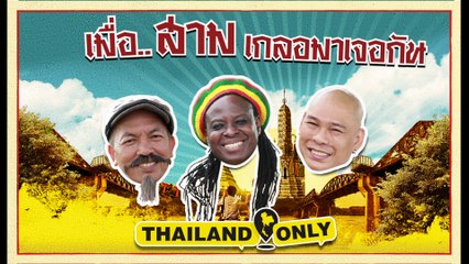 โหน่ง ชะชะช่า น้าค่อม ชวนชื่น โจอี้ กาน่า เมื่อสามเกลอ...มาเจอกัน (Official Phranakornfilm)
