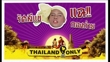 รัศมีแข แฉ!! กองถ่าย (Official Phranakornfilm)