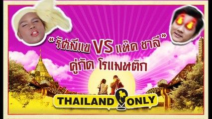 รัศมีแข VS แน๊ค ชาลี คู่กัด โรแมนติก (Official Phranakornfilm)