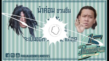น้าค่อม ชวนชื่น ปะทะ ยัด เฟ็ดเฟ่ จะเป็นขอทานต้องเอาให้สุด (Official Phranakornfilm) - YouTube