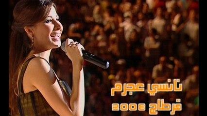 Nancy Ajram - Live in Carthage 2008 - Akhasmak Ah & Lawn Oyounak - نانسي عجرم - لون عيونك - أخصمك آه