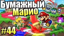 Paper Mario Color Splash {Wii U} часть 44 — Остров Сокровищ