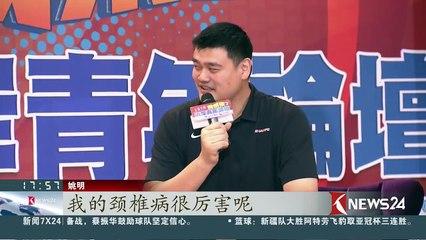 台北:《两岸青年论坛》今天举行  姚明访台分享人生感悟 曾经一度被台当局拒绝赴台