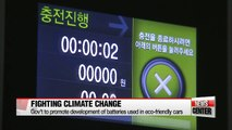 Gov't unveils top 10 tech to combat climate change