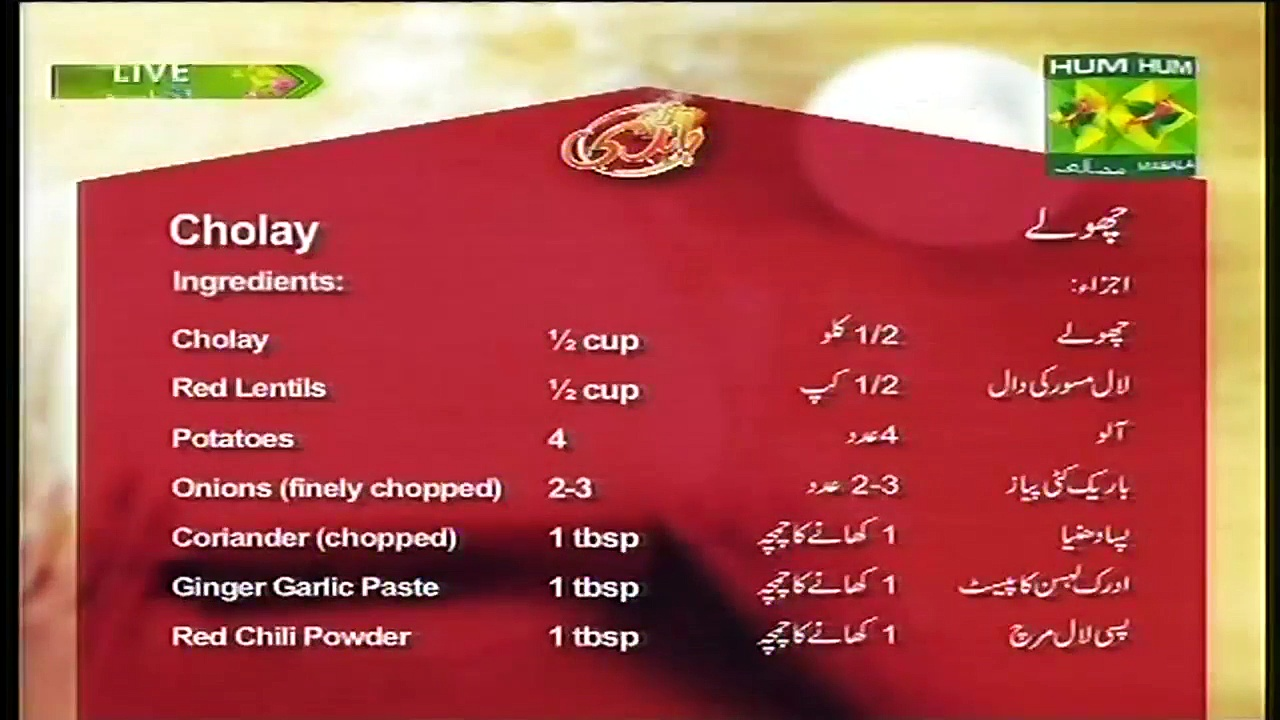 Cholay Recipe by Zubaida Tariq Masala TV