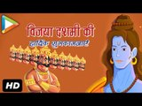 Happy Dussehra Wishes | Dasara 2016 Greetings | Images | Dussehra Festival History  | Messages