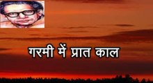 गरमी में प्रात: काल (हरिवंश राय बच्चन) Harivansh Rai Bachchan