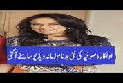 Pakistani Tv actress Sofia Ahmed Leaked New Video 2016