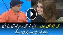 Main Larka Nahin Hon .. See What Sahir Lodhi is Saying in a Live Show  Pakistani Dramas Online in HD