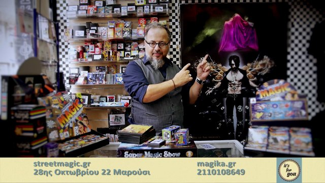 Amazing Dio | Streetmagic | magika.gr