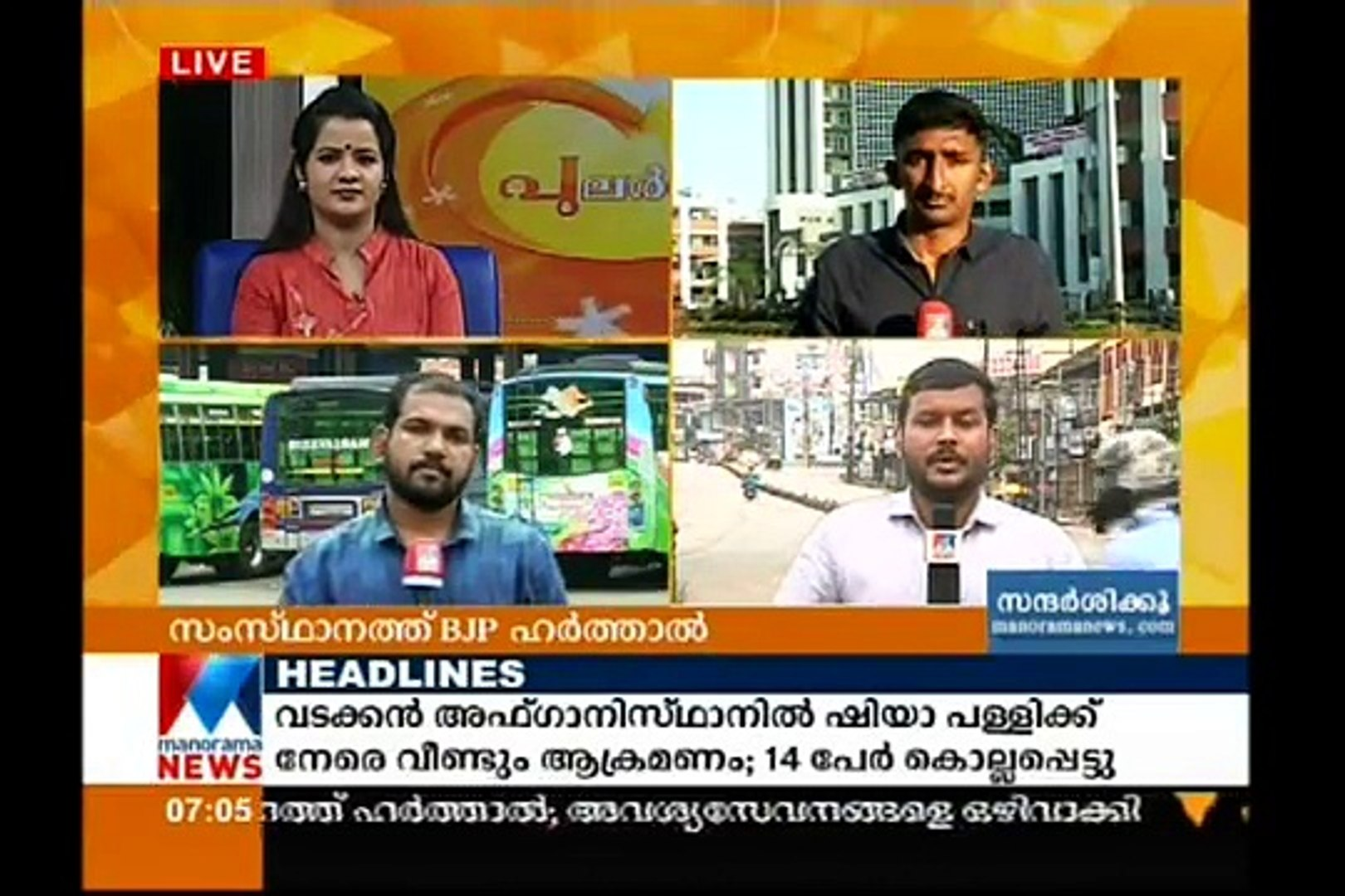 BJP hartal shuts down Kerala| Manorama News