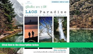 "Big Deals Laos paradize a¸""a¸¹a¹ˆa¸¡a¸·a¸­a¹�"