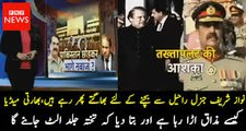 Indian Media Making Fun of Nawaz Sharif-Game Over for Nawaz Sharif
