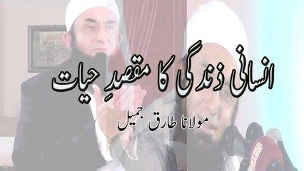 Insani Zindagi Ka Maqsad E Hayat,انسانی ذندگی کا مقصدِ حیات - Maulana Tariq Jameel,مولانا طارق جمیل