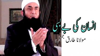 Insan Ki Bebasi,انسان کی بےبسی - Maulana Tariq Jameel,مولانا طارق جمیل