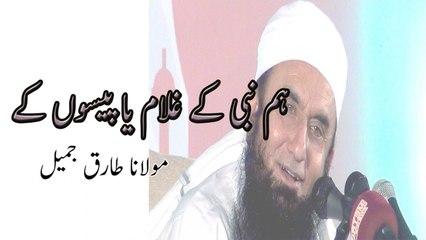 Hum Nabi Ke Ghulam Ya Paise Ke,ہم نبی کے غلام یا پیسوں کے - Maulana Tariq Jameel,مولانا طارق جمیل