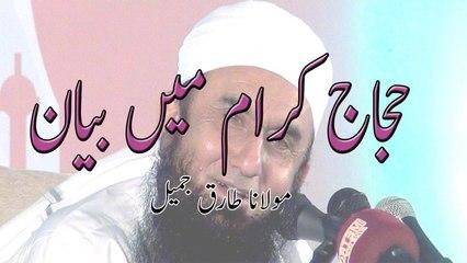 Hujaj E Karam Mein Bayan,حجاج کرام میں بیان - Maulana Tariq Jameel,مولانا طارق جمیل