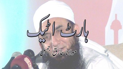 Heart Attack,ہارٹ اٹیک - Maulana Tariq Jameel,مولانا طارق جمیل