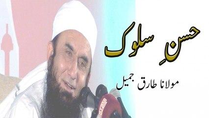 Husn E Salook,حسن ِ سلوک - Maulana Tariq Jameel,مولانا طارق جمیل