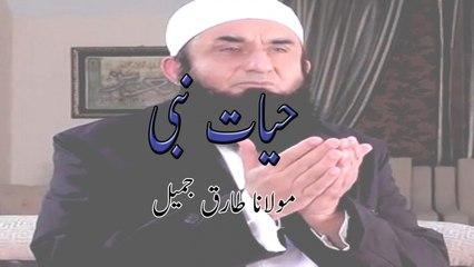 Hayat Un Nabi,حیات نبی - Maulana Tariq Jameel,مولانا طارق جمیل