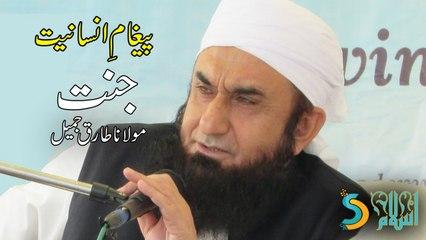 Maulana Tariq Jameel - Jannat | Paigham e Insaniyat Vol #1