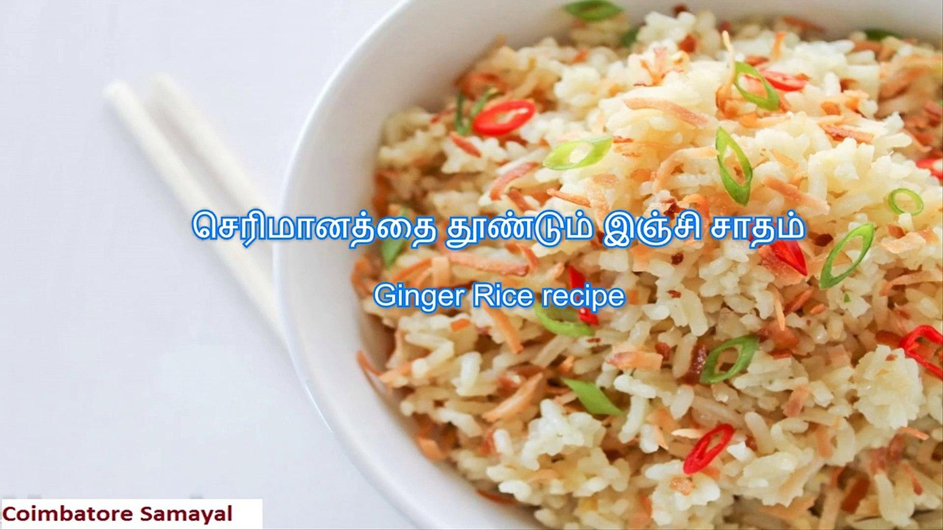 Ginger Rice recipe - செரிமானத்தை தூண்டும் இஞ்சி சாதம்