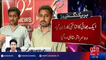 Is it a crime to be born twins ? - 92NewsHD