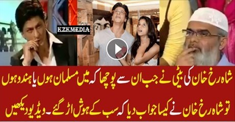 What Shahrukh Replied When His Daughter Asked About Her Religion __ Watch Video