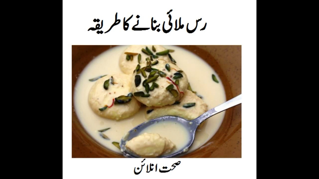 Rasmalai Recipes in urdu Hindi