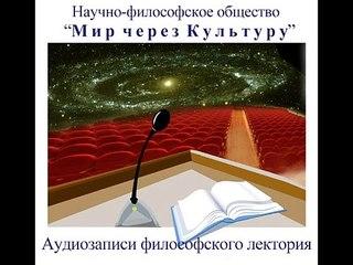 """Аудиолекция """"Диверсия против человечества"""" (104)"""